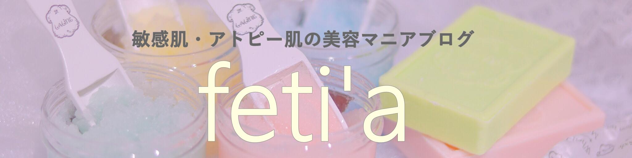 feti'a-敏感肌のアラサーが試したオススメスキンケアレビューブログ-